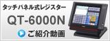 banner_qt6000