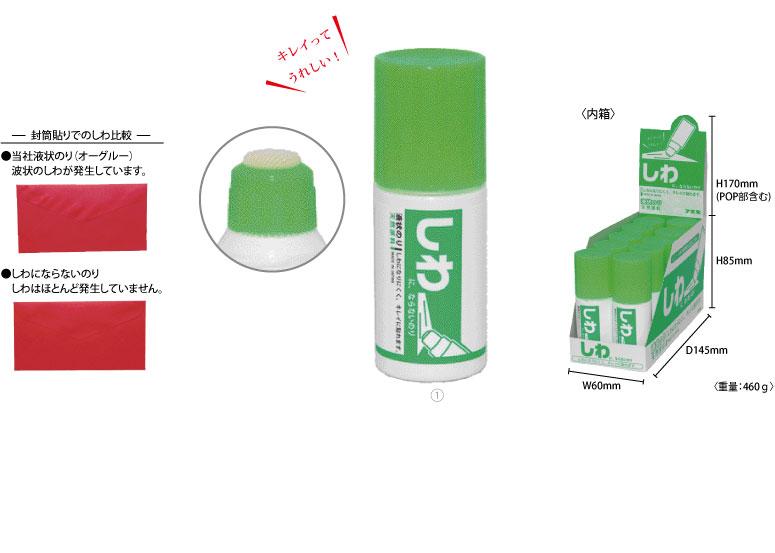 s_seihin_liquid_shiwanashi0